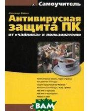 BHV Антивирусная защита ПК. От чайника к пользователю. Серия: Самоучитель