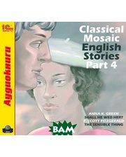 1С-Паблишинг Classical Mosaic. English Stories. Part 4 (аудиокнига MP3)