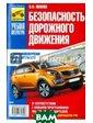 ТРЕТИЙ РИМ Безопасность дорожного движения на 2015 год