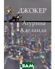 ИП Ракитская Э.Б. Джокер