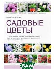 Эксмо Садовые цветы