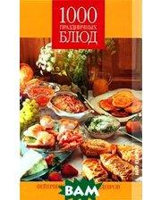Мир книги 1000 праздничных блюд. Фейерверк вкусных шедевров