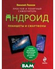 Книга Эксмо Планшеты и смартфоны на Android. Простой и понятный самоучитель