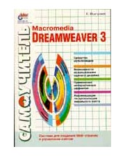 BHV Macromedia Dreamweaver 3. Серия Самоучитель
