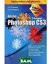 АСТ Photoshop CS3