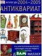 АСТ Антиквариат. Каталог цен на 2004-2005 годы