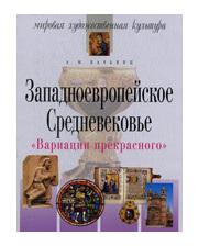 Айрис-пресс Вариации прекрасного . Западноевропейское Средневековье. 5-е издание