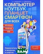 Книга Книжный Клуб Клуб Семейного Досуга Компьютер, ноутбук, планшет, смартфон для всех. Самоучитель в вопросах и ответах