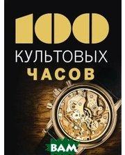 Эксмо 100 культовых часов