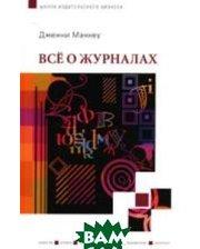 """Издательство """"Университетская книга"""" Все о журналах / The Magazines Handbook"""