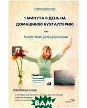 Скифия 1 минута в день на домашнюю бухгалтерию, или Бизнес-план успешной жизни