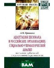 ИНФРА-М Адаптация персонала в российских организациях: социально-управленческий анализ