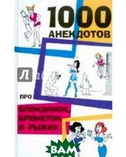 Феникс, Трим-Пресс 1000 анекдотов про блондинок, брюнеток и рыжих