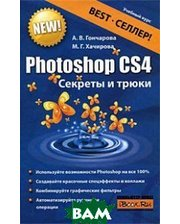 АСТ Photoshop CS4. Секреты...