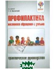 ФЕНИКС Профилактика жестокого обращения с детьми. Практическое руководство