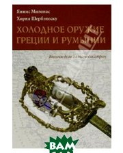 Фонд содействия авиации `Русские витязи` Холодное оружие Греции и Румынии