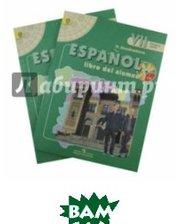 Просвещение Испанский язык. 7 класс. Учебник в 2-х частях (+CDmp3). ФП