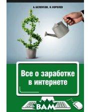 АСТ Все о заработке в интернете