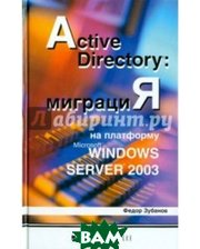 РУССКАЯ РЕДАКЦИЯ Active Directory: миграция на платформу Microsoft Windows Server 2003