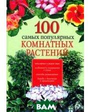 АСТ 100 самых популярных комнатных растений