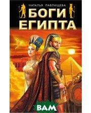 Яуза Боги Египта