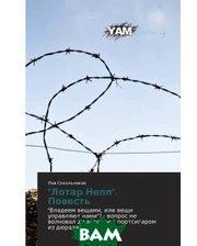 YAM Young Authors' Masterpieces Publishing Лотар Непп . Повесть