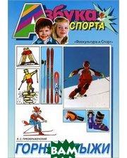 Книга Физкультура и спорт Горные лыжи
