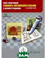 Знаток Мой говорящий словарь китайского языка с иллюстрациями. Более 7000 слов