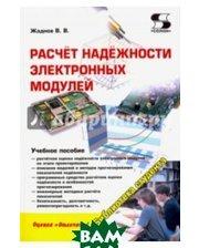 Солон-Пресс Расчёт надёжности электронных модулей. Научное издание