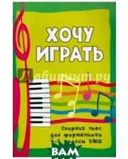 ФЕНИКС Хочу играть. Сборник пьес для фортепиано. 4-5 классы ДМШ