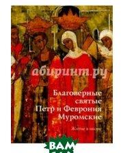 Верхов С.И. Благоверные святые Петр и Феврония Муромские. Житие в иконе