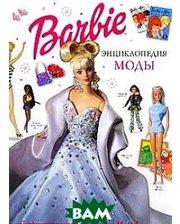 АСТ Барби. Энциклопедия моды