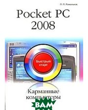 ТРИУМФ Pocket PC 2008. Карманные компьютеры