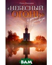 Издательство Сретенского монастыря Небесный огонь и другие рассказы