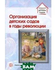 СФЕРА Организация детских садов в годы революции