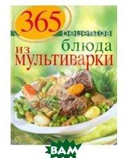 Эксмо 365 рецептов блюд из мультиварки