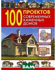 ОНИКС 21 век 100 проектов современных каменных домов.