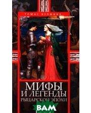 Мифы и легенды рыцарской эпохи