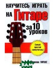 ПОПУРРИ Научитесь играть на гитаре за 10 уроков