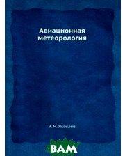 Книга по Требованию Авиационная метеорология