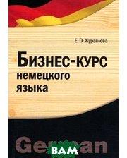 Университетская книга Бизнес-курс немецкого языка