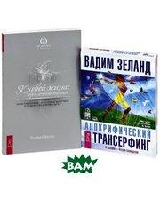 Книга ИГ `Весь` К новой жизни через лечение энергией. Часть 1 (+ 2 аудиокниги MP3 на 4 CD)