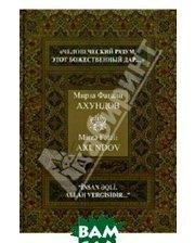 Центр книги Рудомино `Человеческий разум, этот божественный дар...`