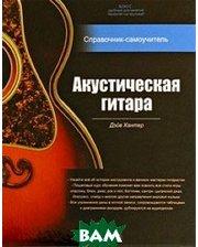 ФЕНИКС Акустическая гитара: справочник-самоучитель