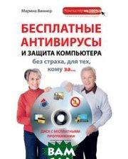 Эксмо Бесплатные антивирусы и защита компьютера без страха для тех, кому за... (+ DVD)