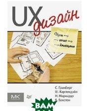 ПИТЕР UX-дизайн. Идея - эскиз - воплощение
