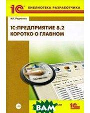 1С-Паблишинг 1С:Предприятие 8.2. Коротко о главном. Новые возможности версии 8.2 (+ CD-ROM)