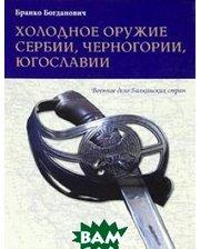Фонд содействия авиации `Русские витязи` Холодное оружие Сербии, Черногории, Югославии