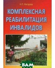 Дашков и Ко Комплексная реабилитация инвалидов в учреждениях социальной защиты. Учебно-практическое пособие