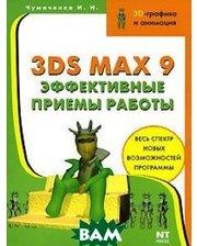 НТ Пресс 3ds max 9